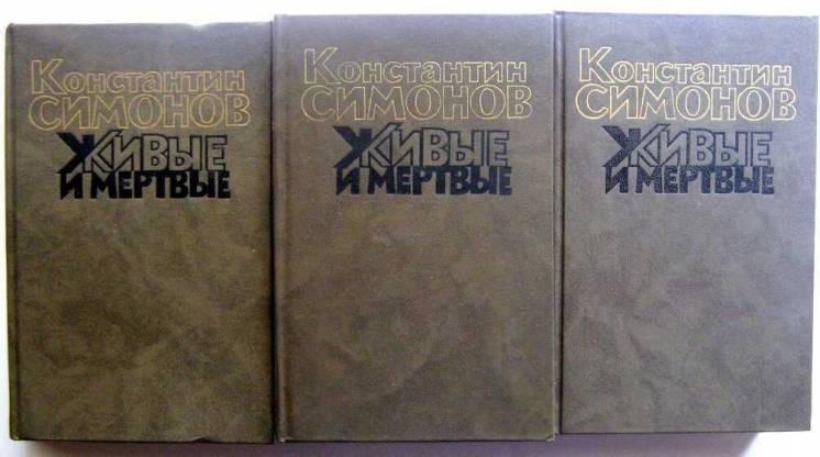 Живые и мертвые. (Симонов К.М.) Роман в трех книгах.