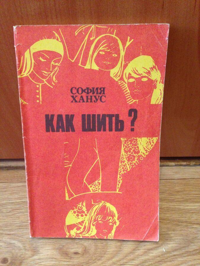 """С. Ханус """"Как шить?"""""""
