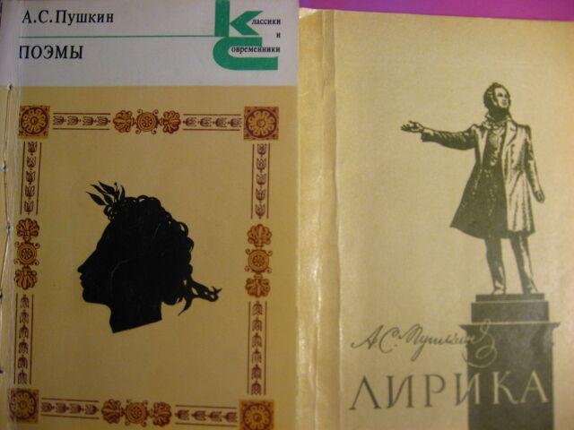 книга пушкин лирика, поэмы, советские, стихи, поэзия, торг