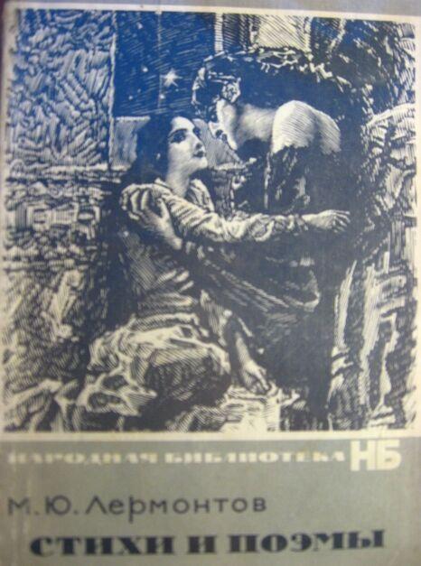 книга лермонтов лирика, поэмы, советские, стихи, поэзия, торг.