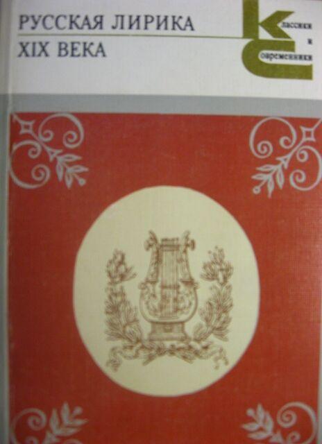 книга русская лирика 19 века, стихи, поэзия, советская. торг