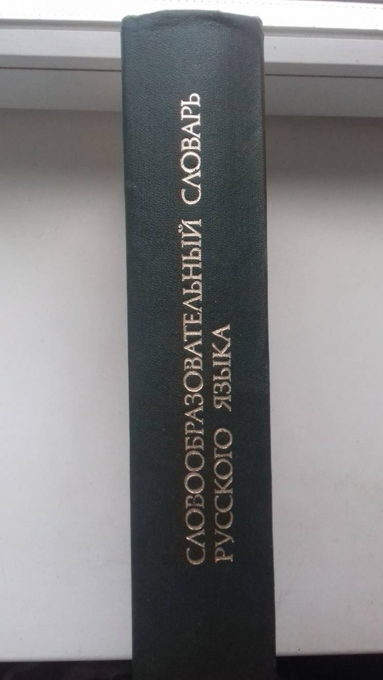 Словообразовательный словарь русского языка