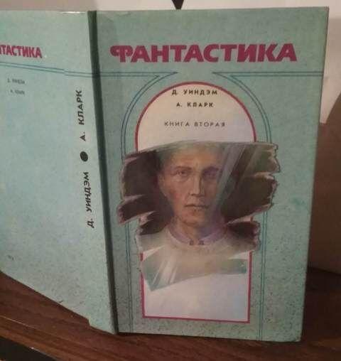 Уиндэм, Кларк. Фантастика, книга вторая