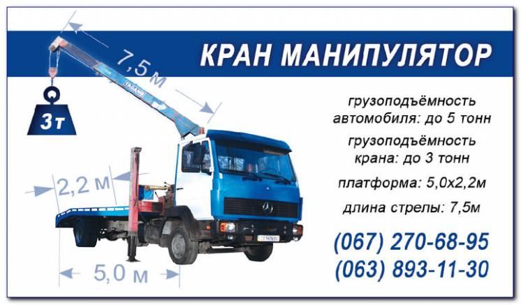 Услуги крана-манипулятора в Чернигове и области