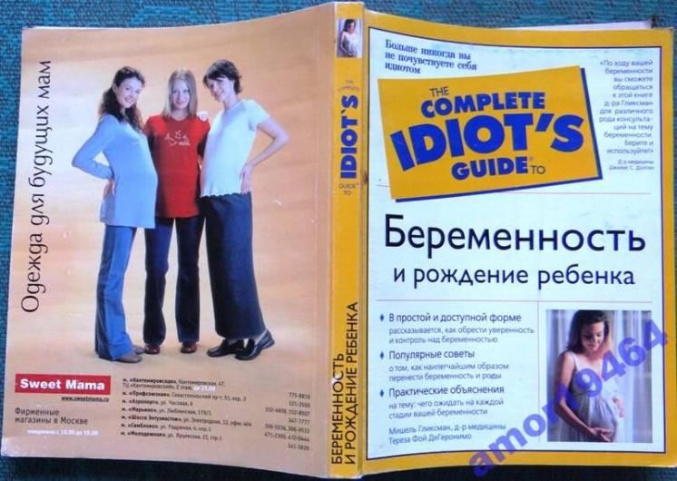 Беременность и рождение ребенка  АСТ, Астрель; 2003 г.- 320 стр. Compl
