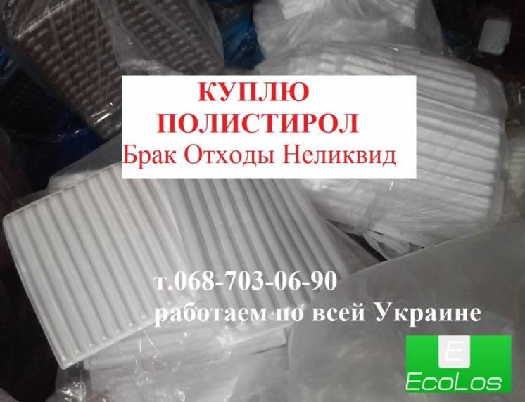 Куплю отходы полистирола