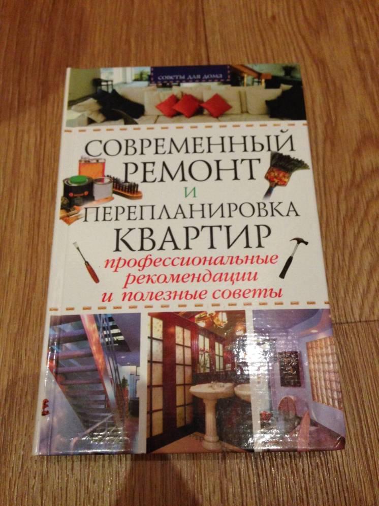 """Н. Шиндина """"Современный ремонт и перепланировка квартир"""""""