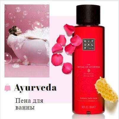 Пена для ванны. Rituals of Ayurveda. 500 мл.