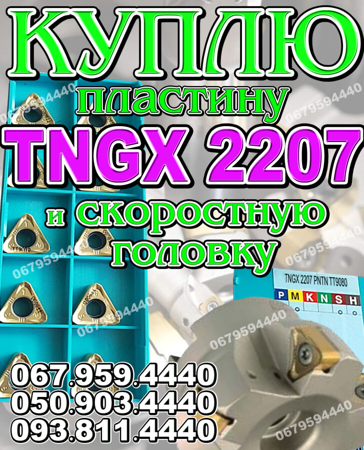 Куплю пластину TNGX2207 TT9080. Закупаем TNGX 2207 TT6080
