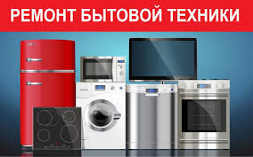 Ремонт бытовой техники! холодильников.стиральных машин. прочего