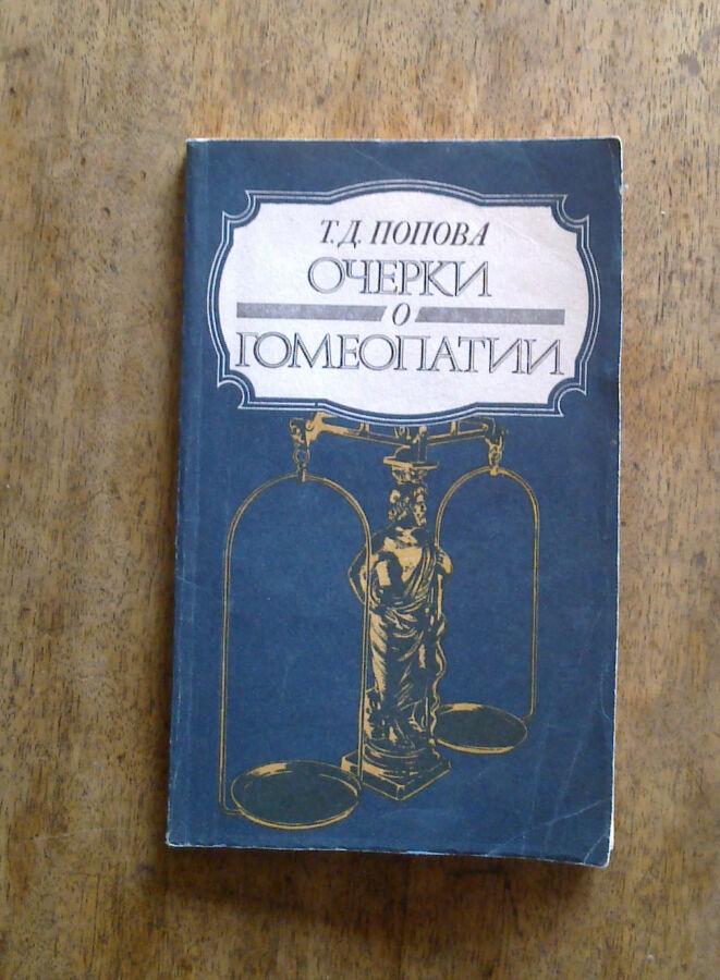 Т.Д.Попова  Очерки о гомеопатии