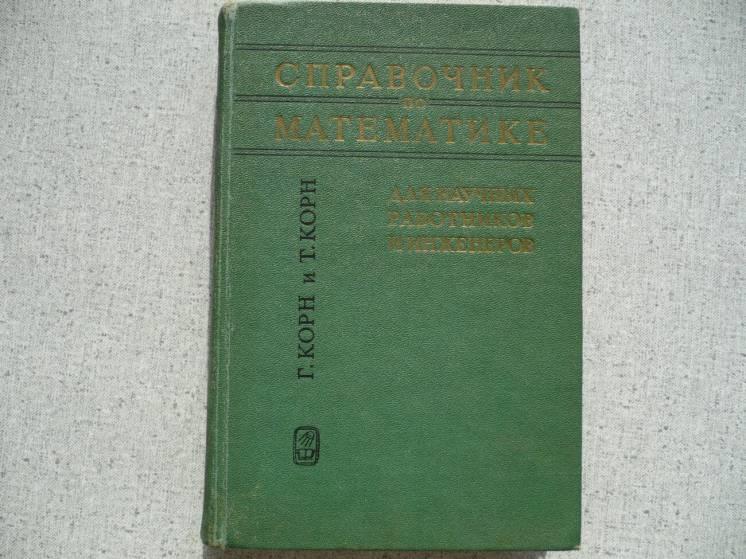 Г. Корн и Т. Корн - Справочник по математике. 1968 г.