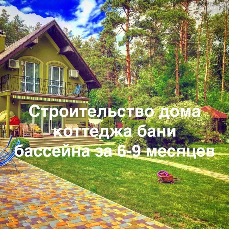 Строительство дома построить дом коттедж баню бассейн забор фундамент