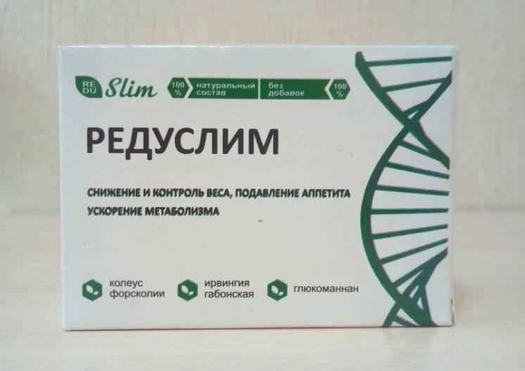 Редуслим - Жиросжигающие капсулы, средство для похудения