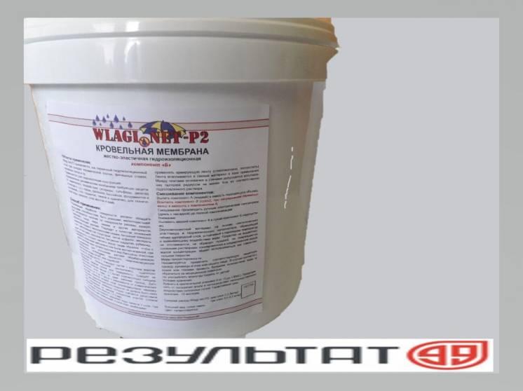 Двухкомпонентная гидроизоляция жестко-эластичная.Wlagi.net-P2