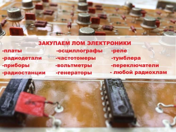 Куплю Осциллограф,генератор,частотомер,вольтметр,измерительные приборы