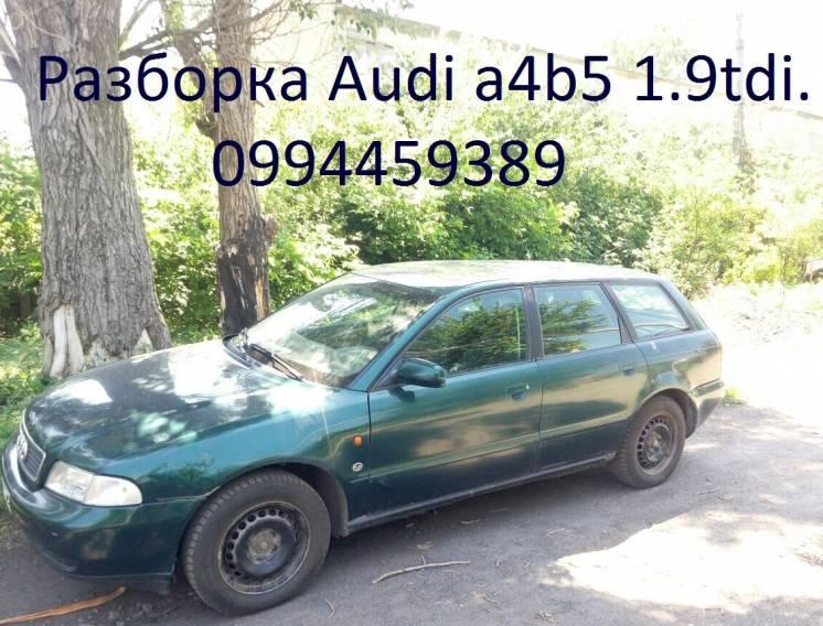 Разборка Audi a4b5 1.9 tdi Avant
