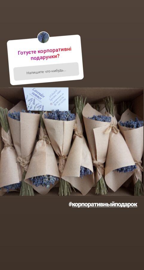 Корпоративні квіти букет лаванди купить