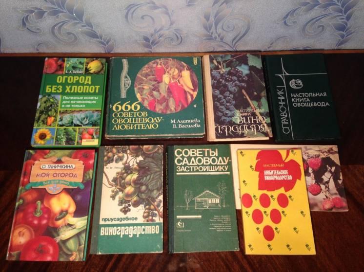Книги виноградаря огородника садовода Малина