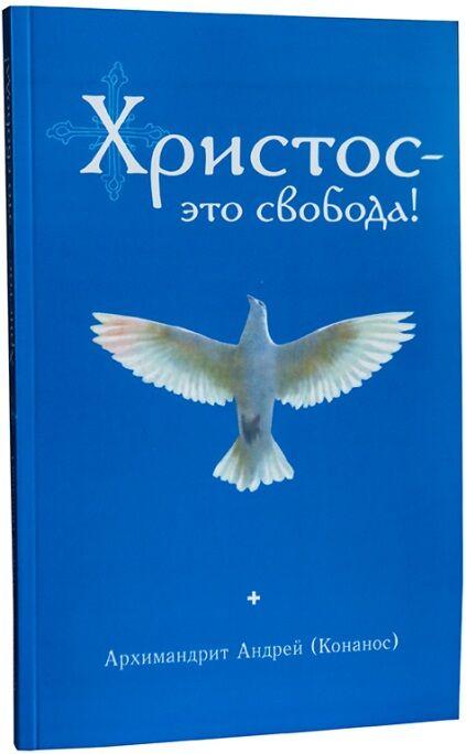 Христос это свобода! Архимандрит Андрей (Конанос)