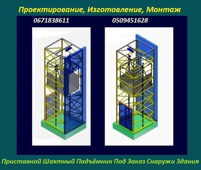 Грузовые подъемники (лифты) СНАРУЖИ ЗДАНИЯ. ШАХТНЫЙ подъемник