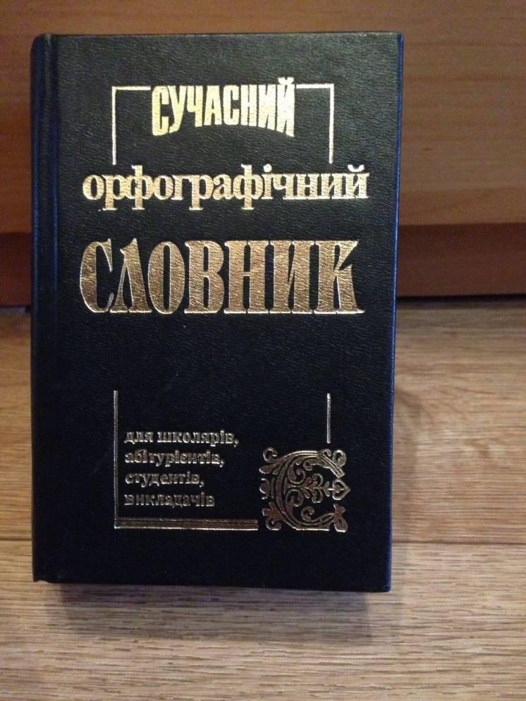 Современный орфографический словарь украинского языка