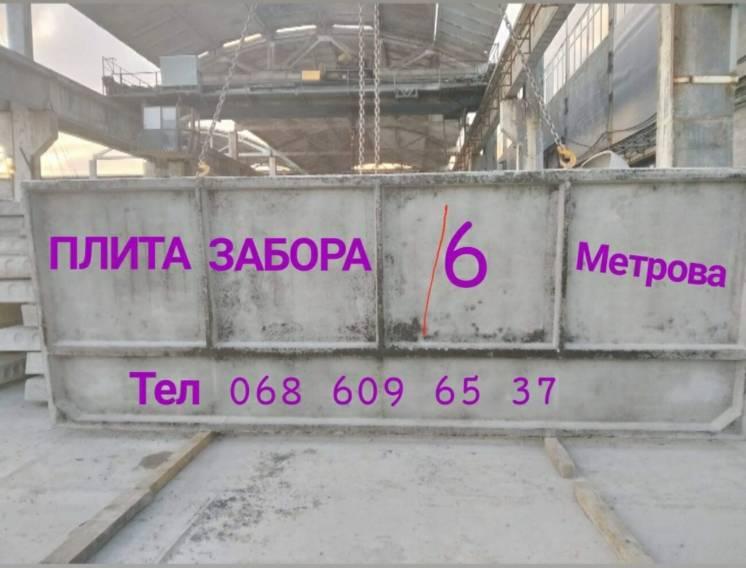 Забор железобетонный 6000х2200х160