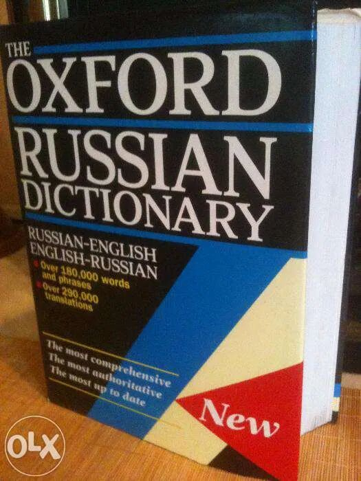 редкий Огромный Oxford Оксфорд англо-русский русско-английский словарь
