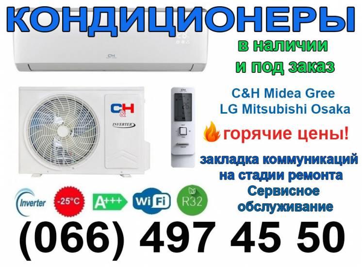 Купить кондиционер недорого Борисполь Продажа кондиционеров БОрисполь