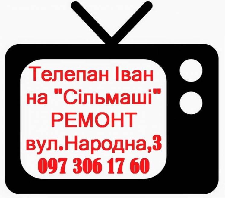 Ремонт телевізорів Львів