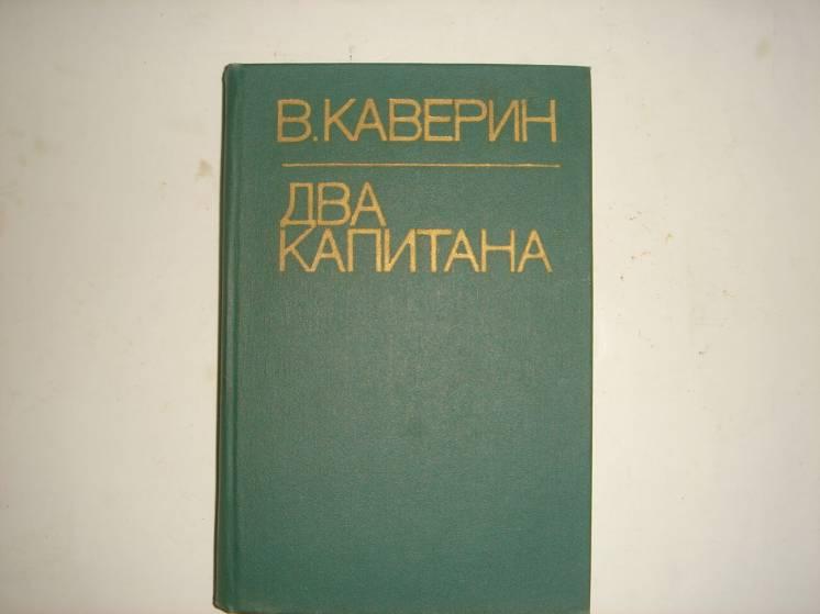 Продам книгу Два Капитана. В.Каверин. 1981.