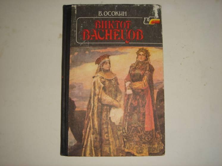 Продам книгу Виктор Васнецов. В.Осокин. 1989.