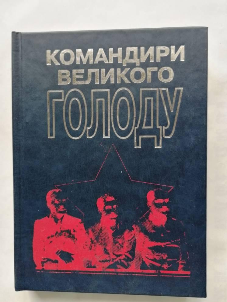 Командири великого голоду. Поїздки В.Молотова і Л.Кагановича в Україну