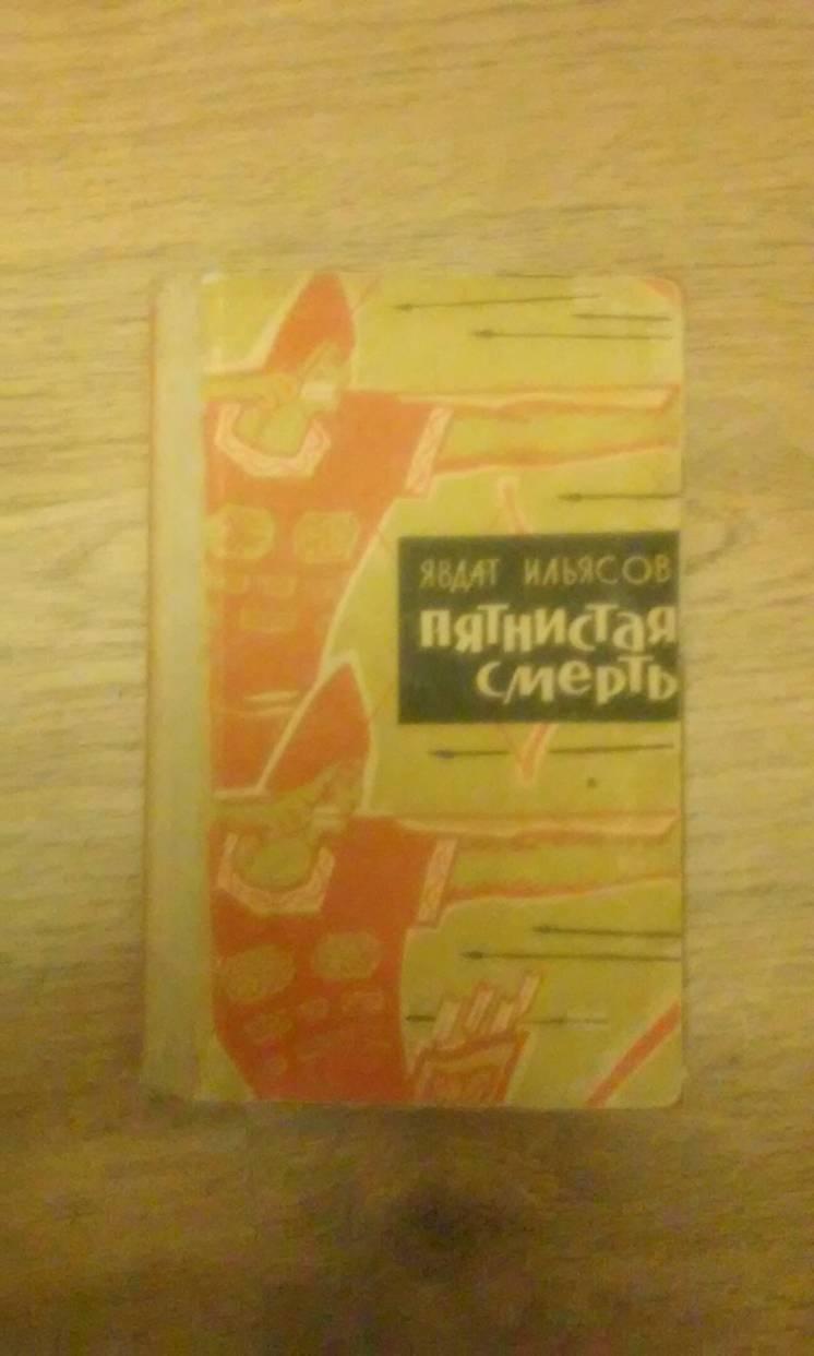 Ильясов Я.