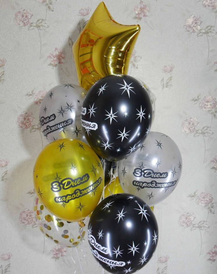 Гелиевые шарики для Мужа