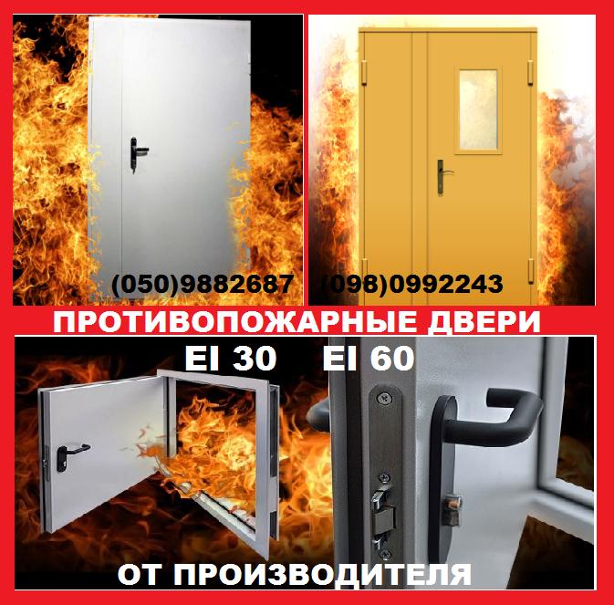 Двери противопожарные металлические EI 30 EI 60/двері протипожежні