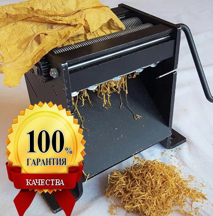 Оригинал!!! Табакорезка,машинка для нарезки резки листьев табака120 мм