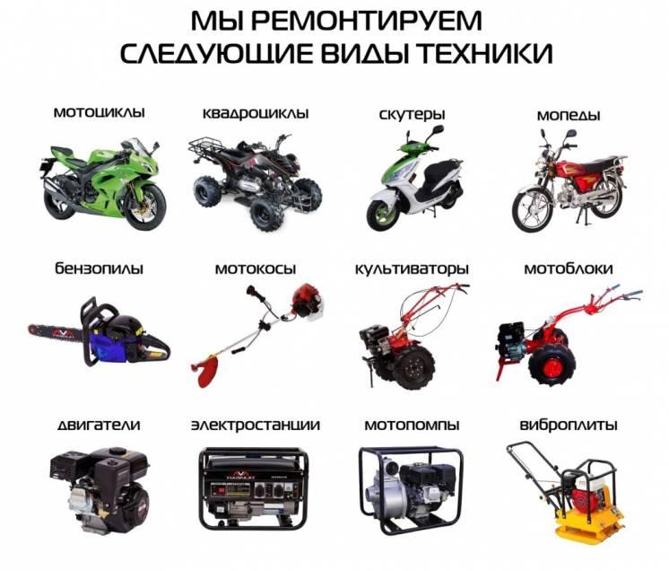 Ремонт,ТО:бензопил,скутеров,мото-бензотехники и т.п...