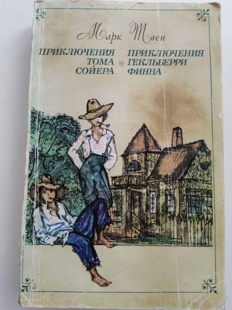 Приключения Тома Сойера Гекльберри Финна 1977г.