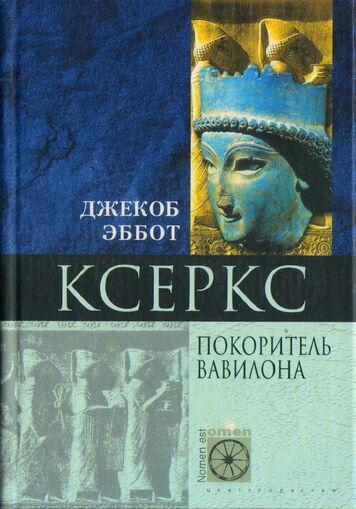 Книга Ксеркс Покоритель Вавилона