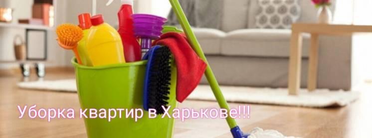 Уборка квартир, офисов, складских помещений в Харькове!! (не компания)