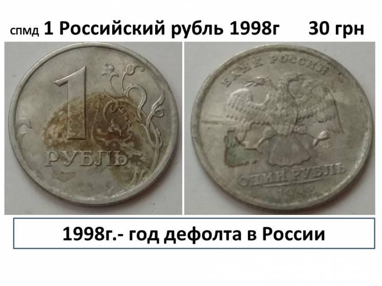 монета 1 российский рубль 1998 г. Санкт- петербургский монетный двор