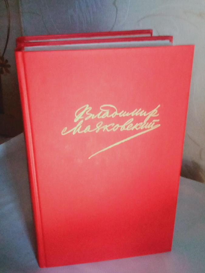 В.Маяковский 2 тома.