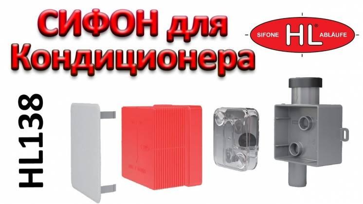 Сифон для кондиционера HL-138