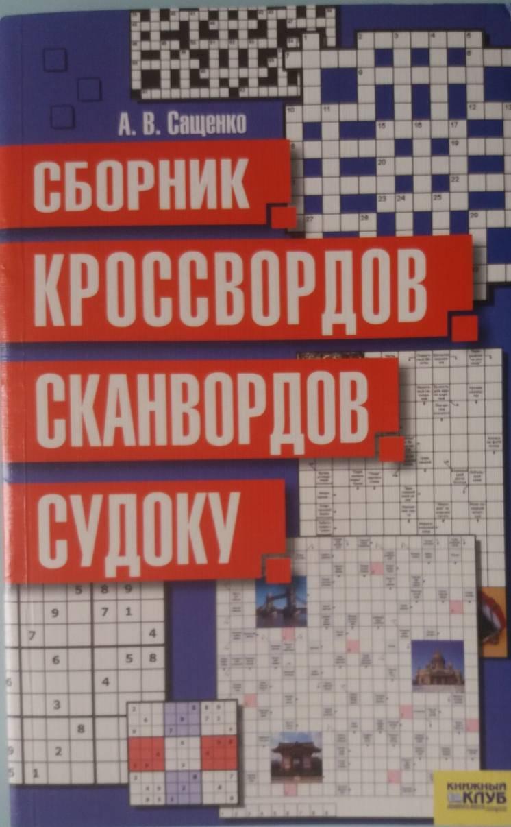 Сборник кроссвордов, сканвордов, судоку