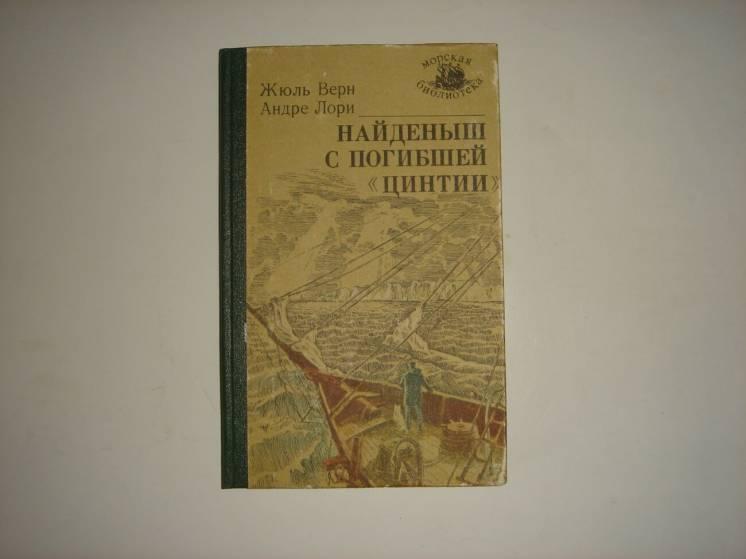 Продам книгу Жюль Верн. Найдёныш с погибшей Цинтии.