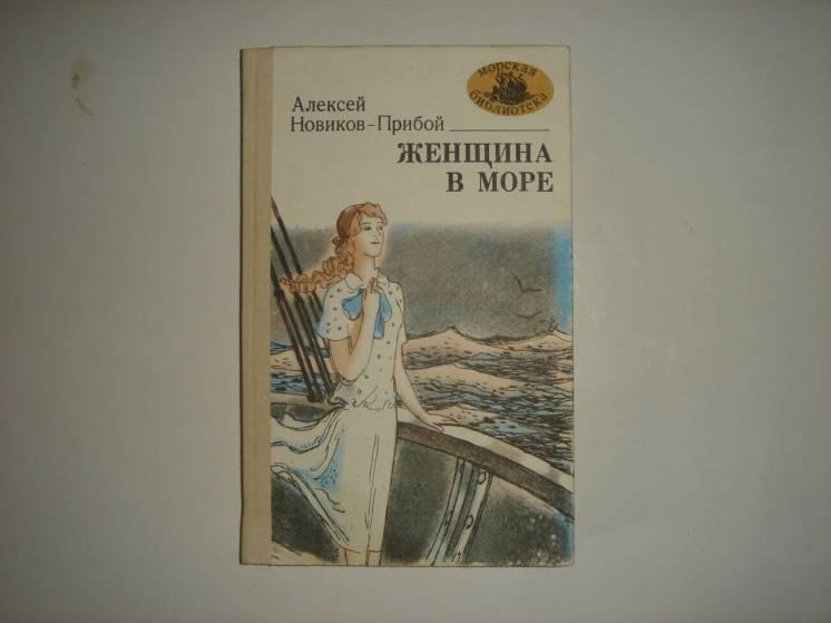 Продам книгу Алексей Новиков - Прибой. Женщина в море.