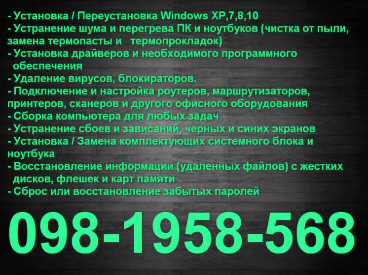 Ремонт компьютера.Установка Windows 7 10.Чистка ноутбука + термопаста.