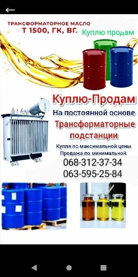 трансформаторы масляные силовые сухие по всей Украине
