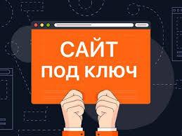 Создание сайтов под ключ Разработка бюджетных сайтов Настройка рекламы